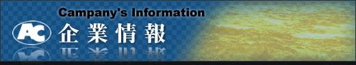 Campany's Information