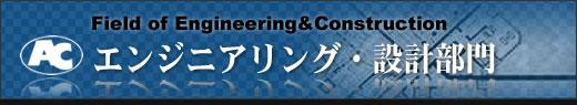 エンジニアリング・設計部門